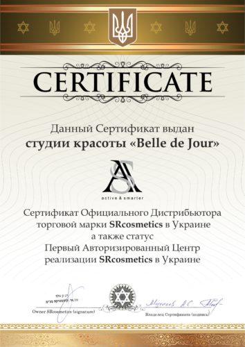 Сертификат официального дистрибьютора SRcosmetics Украина